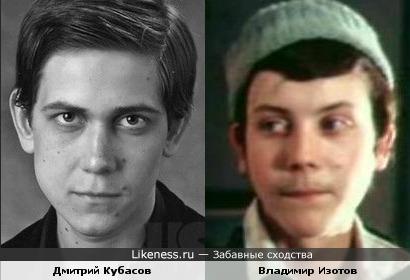 Дмитрий Кубасов и Владимир Изотов