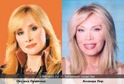 Оксана Пушкина и Аманда Лир