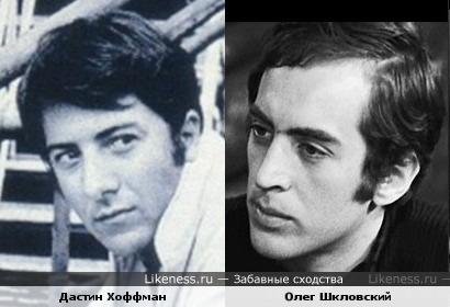 Дастин Хоффман и Олег Шкловский