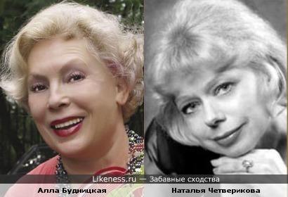 Алла Будницкая и Наталья Четверикова