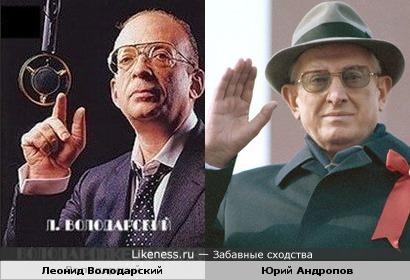 Леонид Володарский и Юрий Андропов
