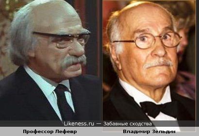 Профессор Лефевр и Владимир Зельдин