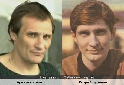 Аркадий Коваль и Игорь Ясулович