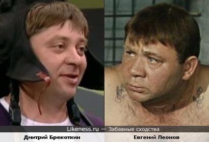 Дмитрий Брекоткин и Евгений Леонов