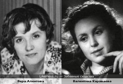Вера Алентова и Валентина Караваева