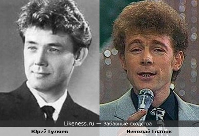 Юрий Гуляев и Николай Гнатюк