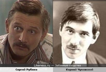 Сергей Рубеко и Корней Чуковский