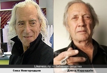 Сева Новгородцев и Дэвид Кэррадайн
