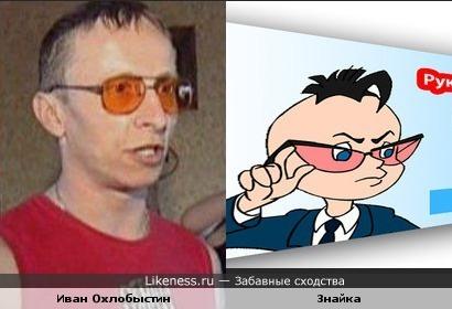 Иван Охлобыстин и Знайка