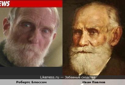 Робертс Блоссом и Иван Павлов