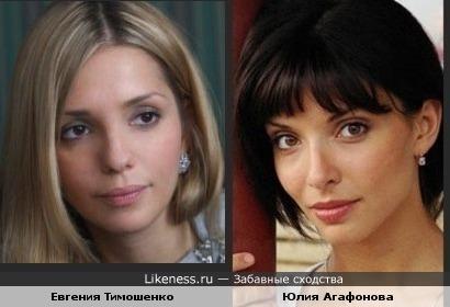Евгения Тимошенко и Юлия Агафонова
