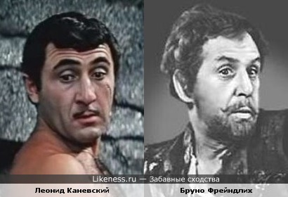 Леонид Каневский и Бруно Фрейндлих