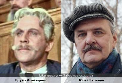 Бруно Фрейндлих и Юрий Яковлев