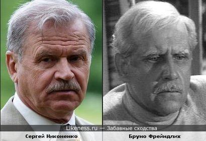 Сергей Никоненко и Бруно Фрейндлих