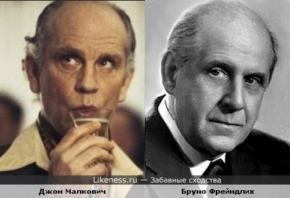 Джон Малкович и Бруно Фрейндлих