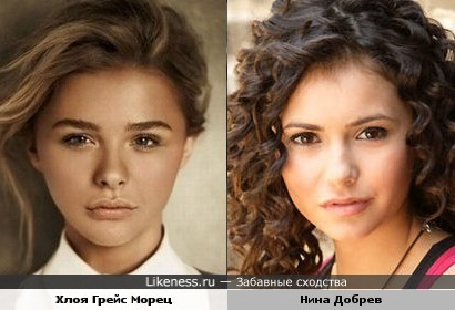 Хлоя Грейс Морец и Нина Добрев