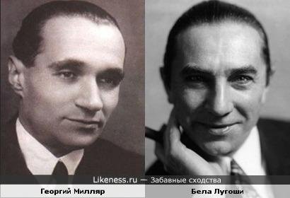 Георгий Милляр и Бела Лугоши (Нечистая сила)