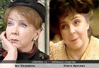Эра Зиганшина и Ольга Аросева