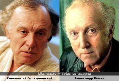 Иннокентий Смоктуновский и Александр Вокач