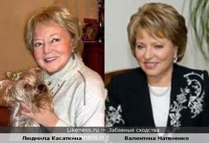 Людмила Касаткина и Валентина Матвиенко