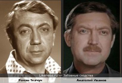 Роман Ткачук и Анатолий Иванов