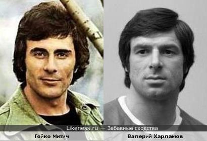 Гойко Митич и Валерий Харламов