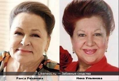 Раиса Рязанова и Инна Ульянова