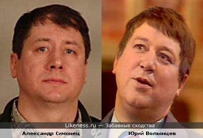 Александр Симонец и Юрий Волынцев