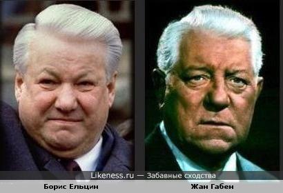 Борис Ельцин и Жан Габен
