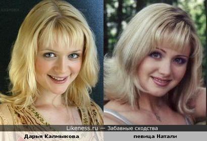 Дарья Калмыкова и певица Натали