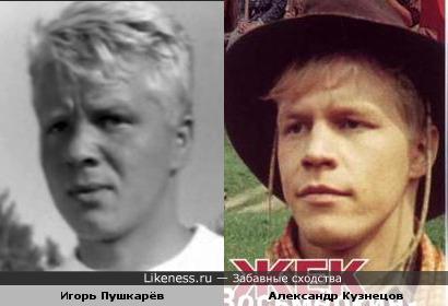 Игорь Пушкарёв и Александр Кузнецов