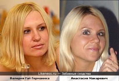 Валерия Гай Германика и Анастасия Макаревич