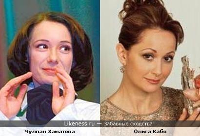 Чулпан Хаматова и Ольга Кабо