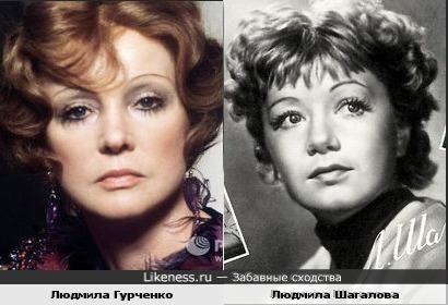 Людмила Гурченко и Людмила Шагалова