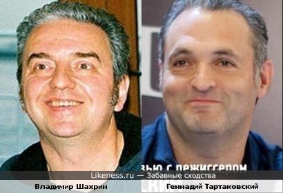 Владимир Шахрин и Геннадий Тартаковский
