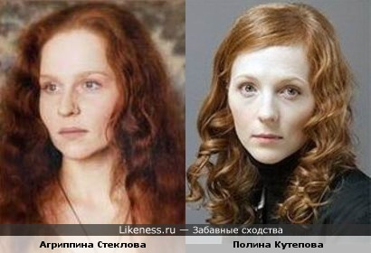Агриппина Стеклова и Полина Кутепова