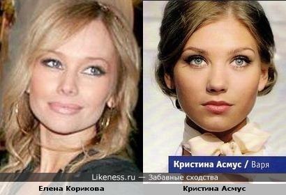 Елена Корикова и Кристина Асмус
