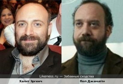 Халит Эргенч и Пол Джаматти