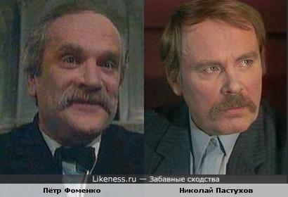 Пётр Фоменко и Николай Пастухов