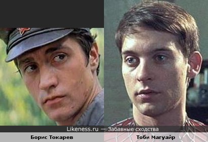 Борис Токарев и Тоби Магуайр