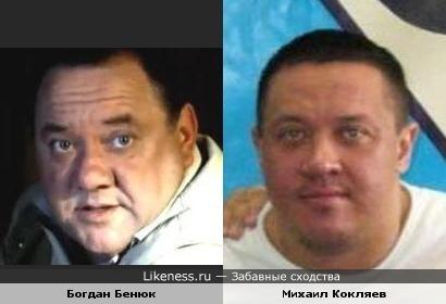 Богдан Бенюк и Михаил Кокляев