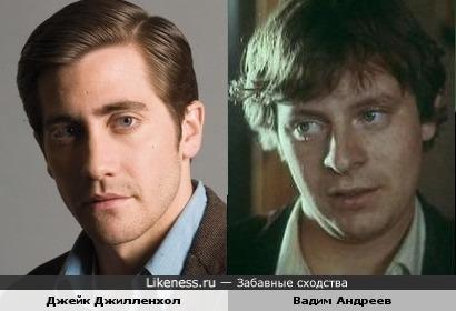 Джейк Джилленхол и Вадим Андреев
