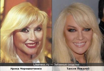 Ирина Мирошниченко и Таисия Повалий