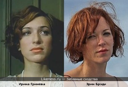 Ирина Гринёва и Эрин Брэди