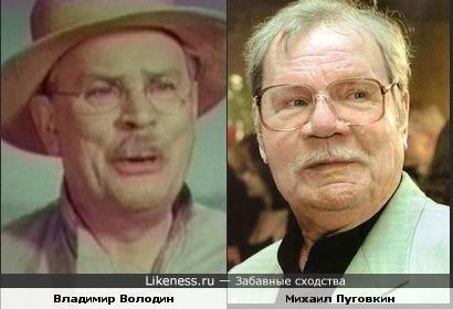 Владимир Володин и Михаил Пуговкин