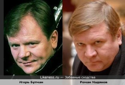 Игорь Бутман и Роман Мадянов