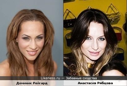 Доминик Рейгард и Анастасия Рябцова