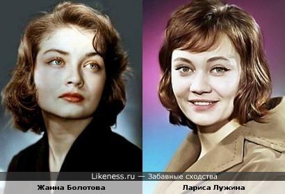 Жанна Болотова и Лариса Лужина