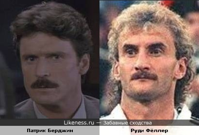 Патрик Берджин и Руди Фёллер