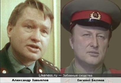 Александр Завьялов и Евгений Беляев